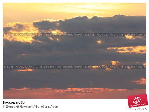Восход небо, эксклюзивное фото № 335365, снято 1 мая 2008 г. (c) Дмитрий Неумоин / Фотобанк Лори