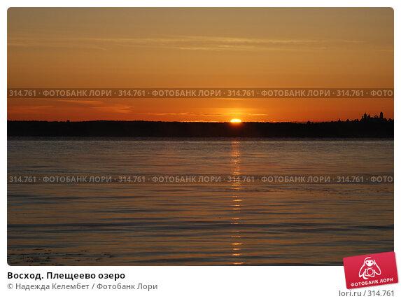 Восход. Плещеево озеро, фото № 314761, снято 11 июня 2007 г. (c) Надежда Келембет / Фотобанк Лори