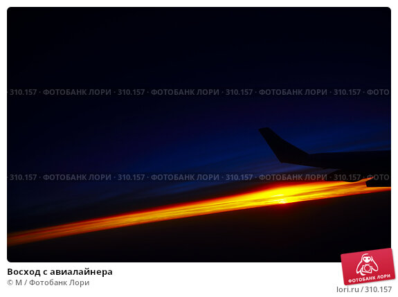 Восход с авиалайнера, фото № 310157, снято 4 декабря 2016 г. (c) Михаил / Фотобанк Лори