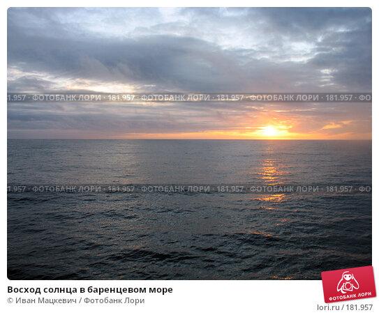 Восход солнца в баренцевом море, фото № 181957, снято 16 июля 2006 г. (c) Иван Мацкевич / Фотобанк Лори