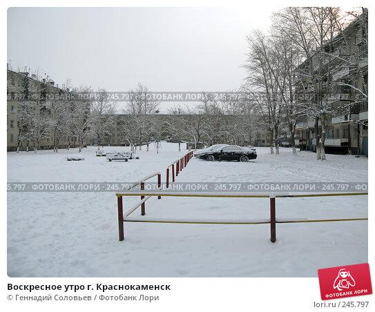 Воскресное утро г. Краснокаменск, фото № 245797, снято 23 марта 2008 г. (c) Геннадий Соловьев / Фотобанк Лори