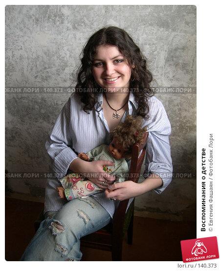 Воспоминания о детстве, фото № 140373, снято 1 апреля 2006 г. (c) Евгения Фашаян / Фотобанк Лори