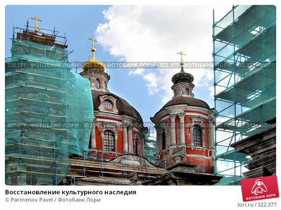 Восстановление культурного наследия, фото № 322377, снято 29 мая 2008 г. (c) Parmenov Pavel / Фотобанк Лори