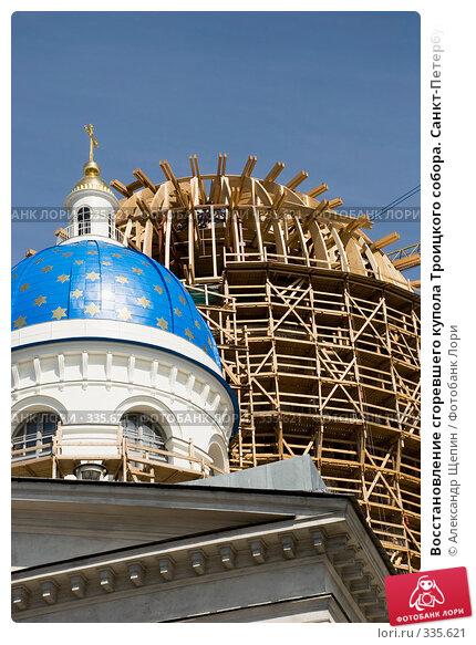 Восстановление сгоревшего купола Троицкого собора. Санкт-Петербург, эксклюзивное фото № 335621, снято 17 июня 2008 г. (c) Александр Щепин / Фотобанк Лори