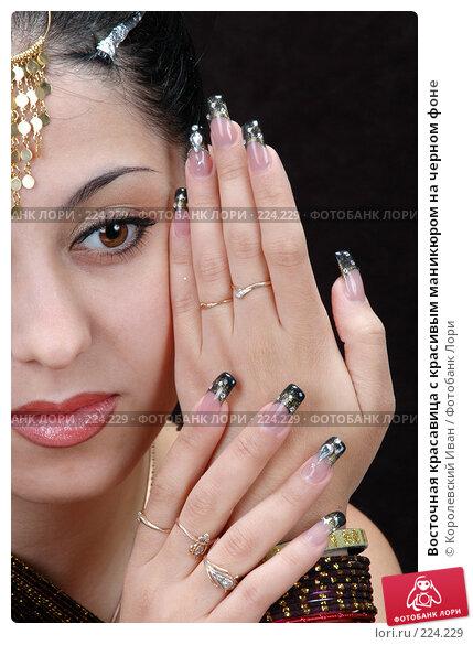 Восточная красавица с красивым маникюром на черном фоне, фото № 224229, снято 28 сентября 2007 г. (c) Королевский Иван / Фотобанк Лори