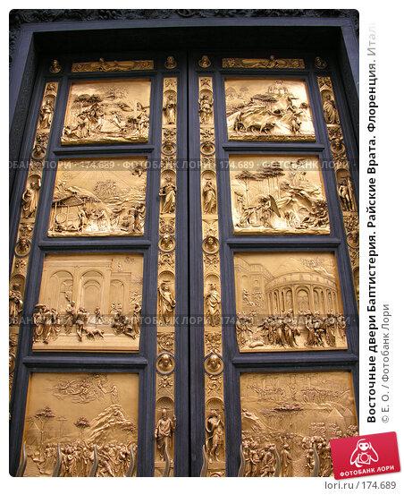 Восточные двери Баптистерия. Райские Врата. Флоренция. Италия, фото № 174689, снято 10 января 2008 г. (c) Екатерина Овсянникова / Фотобанк Лори