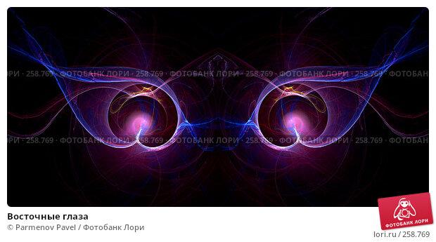 Восточные глаза, иллюстрация № 258769 (c) Parmenov Pavel / Фотобанк Лори