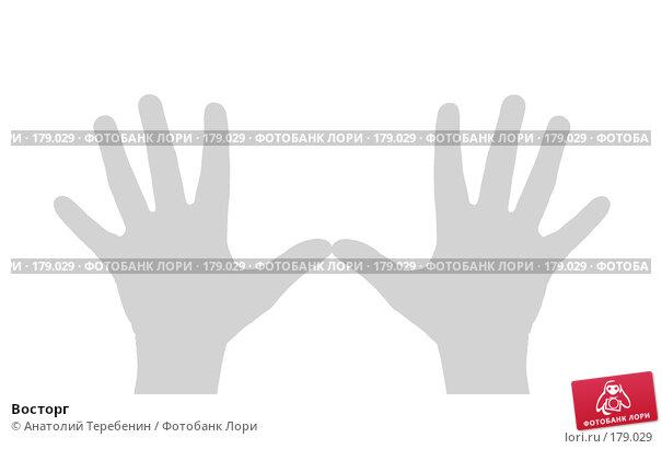 Восторг, иллюстрация № 179029 (c) Анатолий Теребенин / Фотобанк Лори