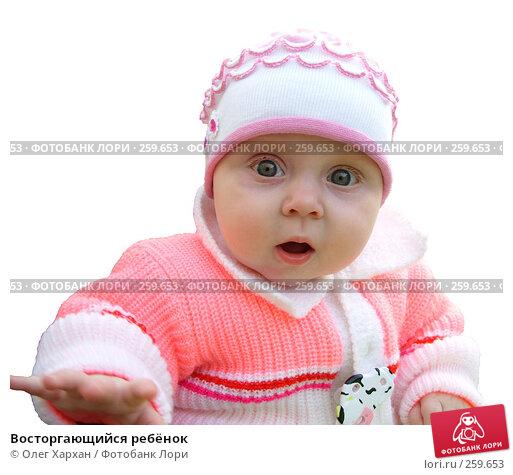 Восторгающийся ребёнок, фото № 259653, снято 20 апреля 2008 г. (c) Олег Хархан / Фотобанк Лори