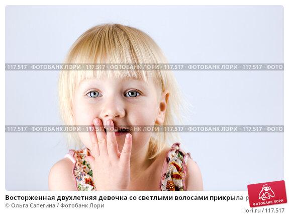 Восторженная двухлетняя девочка со светлыми волосами прикрыла рот ладошкой, фото № 117517, снято 1 ноября 2007 г. (c) Ольга Сапегина / Фотобанк Лори