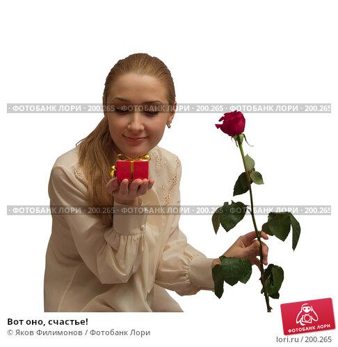 Купить «Вот оно, счастье!», фото № 200265, снято 8 февраля 2008 г. (c) Яков Филимонов / Фотобанк Лори
