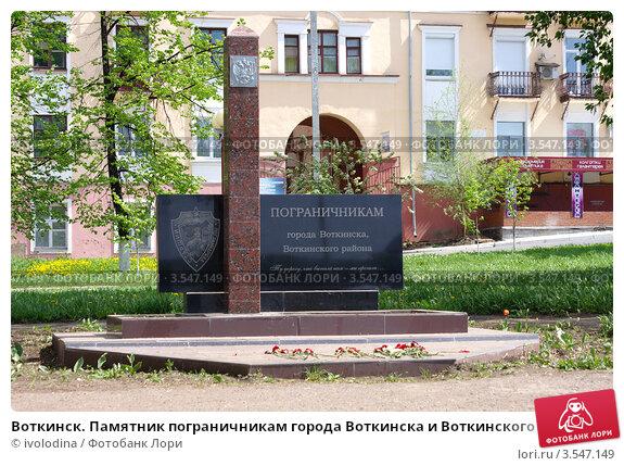 Воткинск памятник продажа памятники вов хайбуллинского района