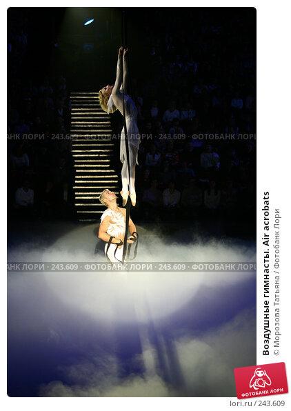 Воздушные гимнасты. Air acrobats, фото № 243609, снято 27 ноября 2006 г. (c) Морозова Татьяна / Фотобанк Лори