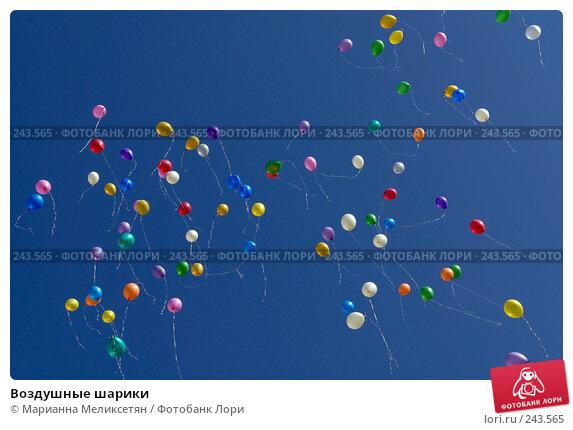 Воздушные шарики, фото № 243565, снято 1 сентября 2007 г. (c) Марианна Меликсетян / Фотобанк Лори