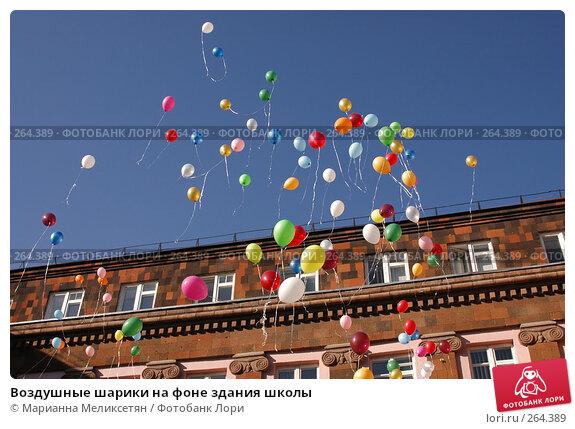 Воздушные шарики на фоне здания школы, фото № 264389, снято 1 сентября 2005 г. (c) Марианна Меликсетян / Фотобанк Лори