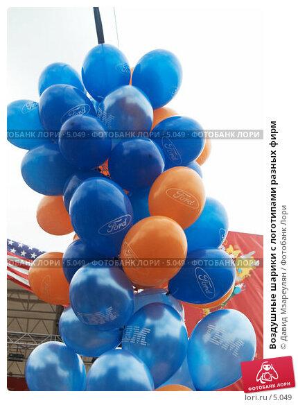 Купить «Воздушные шарики с логотипами разных фирм», фото № 5049, снято 1 июля 2006 г. (c) Давид Мзареулян / Фотобанк Лори