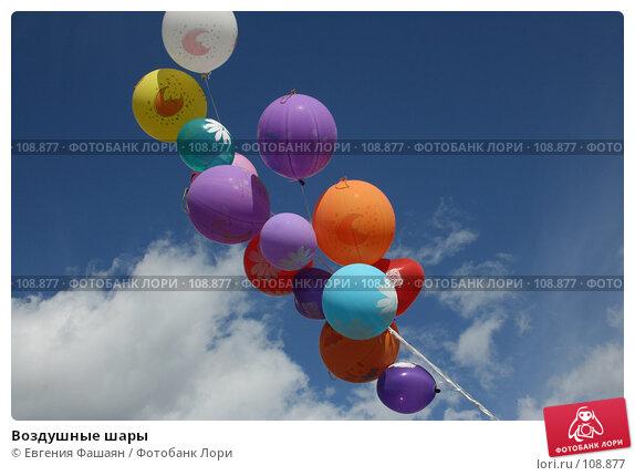Воздушные шары, фото № 108877, снято 1 сентября 2007 г. (c) Евгения Фашаян / Фотобанк Лори