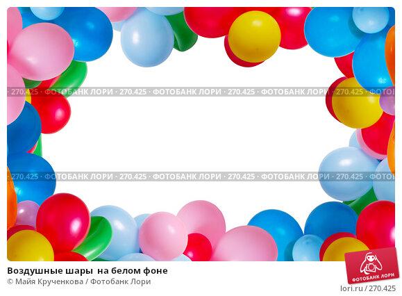 Воздушные шары  на белом фоне, фото № 270425, снято 24 апреля 2008 г. (c) Майя Крученкова / Фотобанк Лори