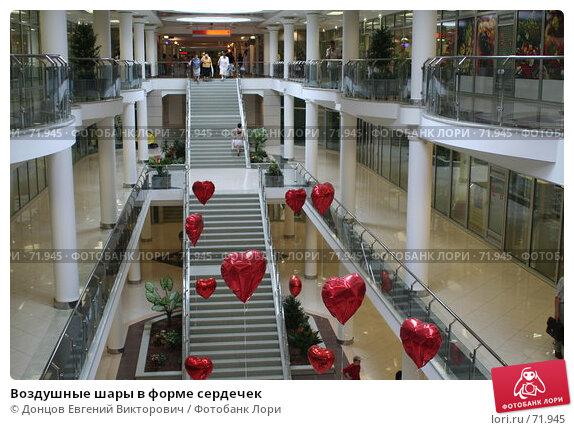 Воздушные шары в форме сердечек, фото № 71945, снято 24 июля 2007 г. (c) Донцов Евгений Викторович / Фотобанк Лори