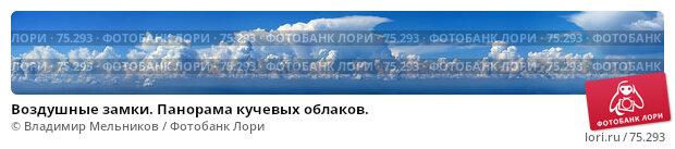 Воздушные замки. Панорама кучевых облаков., фото № 75293, снято 27 мая 2017 г. (c) Владимир Мельников / Фотобанк Лори