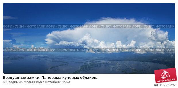 Воздушные замки. Панорама кучевых облаков., фото № 75297, снято 25 июня 2017 г. (c) Владимир Мельников / Фотобанк Лори
