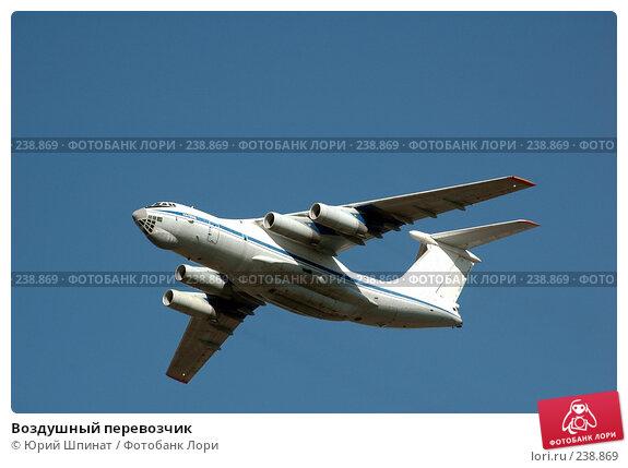 Воздушный перевозчик, фото № 238869, снято 11 августа 2007 г. (c) Юрий Шпинат / Фотобанк Лори