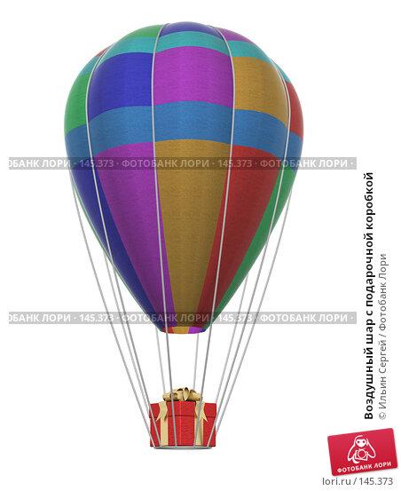 Воздушный шар с подарочной коробкой, иллюстрация № 145373 (c) Ильин Сергей / Фотобанк Лори