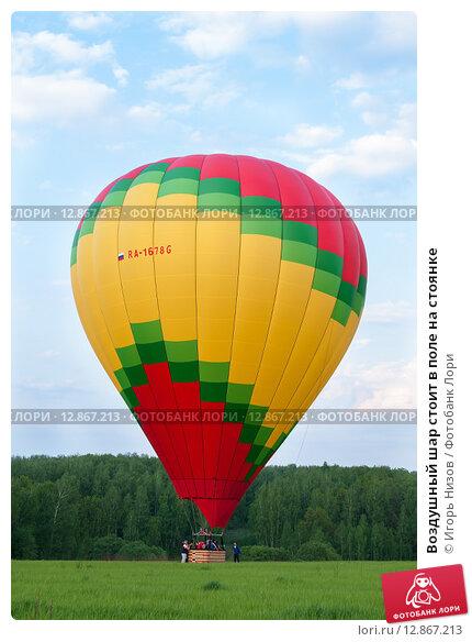 Купить «Воздушный шар стоит в поле на стоянке», эксклюзивное фото № 12867213, снято 23 мая 2015 г. (c) Игорь Низов / Фотобанк Лори