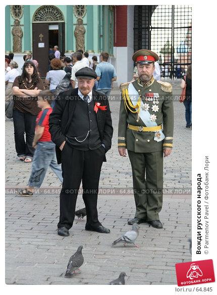 Вожди русского народа, фото № 64845, снято 16 июля 2007 г. (c) Parmenov Pavel / Фотобанк Лори