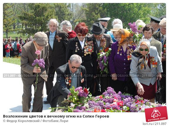 Возложение цветов к вечному огню на Сопке Героев, фото № 211097, снято 9 мая 2007 г. (c) Федор Королевский / Фотобанк Лори