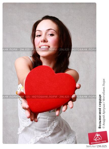 Возьми моё сердце, фото № 296825, снято 5 апреля 2008 г. (c) Андрей Аркуша / Фотобанк Лори