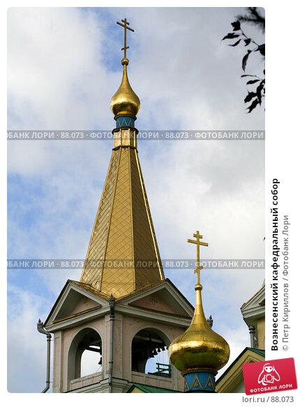 Купить «Вознесенский кафедральный собор», фото № 88073, снято 23 сентября 2007 г. (c) Петр Кириллов / Фотобанк Лори