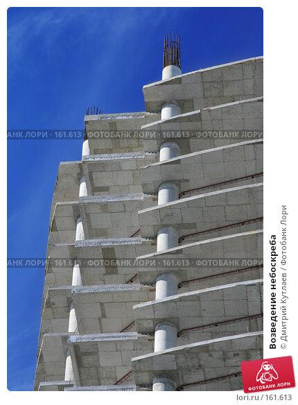 Возведение небоскреба, фото № 161613, снято 3 сентября 2007 г. (c) Дмитрий Кутлаев / Фотобанк Лори