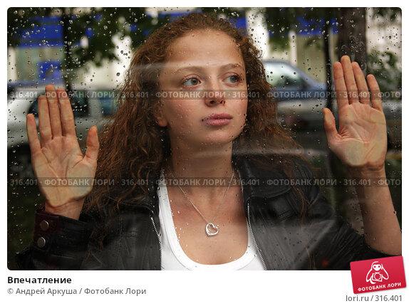 Впечатление, фото № 316401, снято 3 июня 2008 г. (c) Андрей Аркуша / Фотобанк Лори