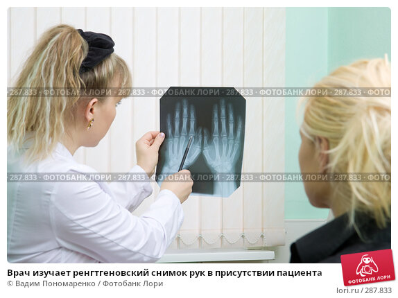 Врач изучает ренгтгеновский снимок рук в присутствии пациента, фото № 287833, снято 10 мая 2008 г. (c) Вадим Пономаренко / Фотобанк Лори