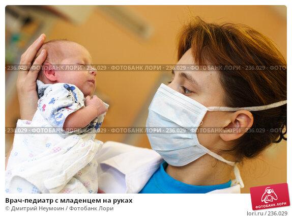 Врач-педиатр с младенцем на руках, эксклюзивное фото № 236029, снято 31 августа 2006 г. (c) Дмитрий Нейман / Фотобанк Лори