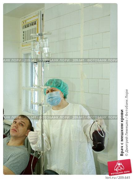 Врач с мешком крови, фото № 209641, снято 18 февраля 2008 г. (c) Дмитрий Лемешко / Фотобанк Лори