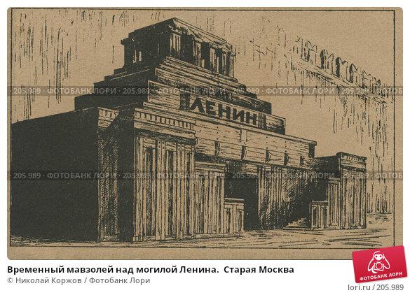 Временный мавзолей над могилой Ленина.  Старая Москва, фото № 205989, снято 25 июля 2017 г. (c) Николай Коржов / Фотобанк Лори