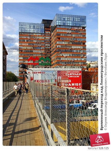 Временный переход над Ленинградским проспектом, фото № 328125, снято 19 июня 2008 г. (c) Окунев Александр Владимирович / Фотобанк Лори
