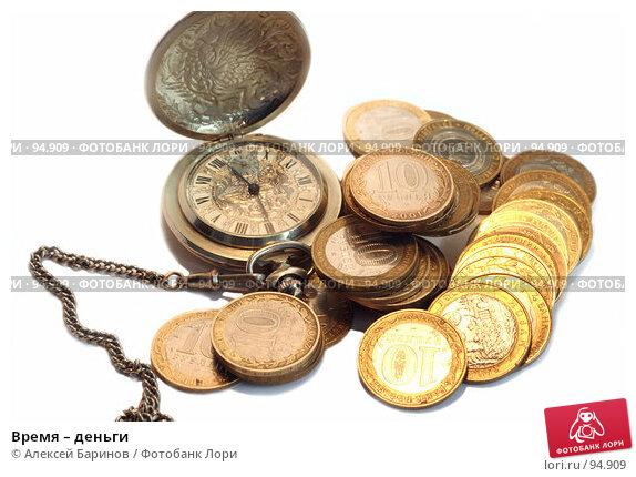Время – деньги, фото № 94909, снято 8 октября 2007 г. (c) Алексей Баринов / Фотобанк Лори