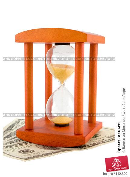 Купить «Время- деньги», фото № 112309, снято 27 января 2007 г. (c) Валентин Мосичев / Фотобанк Лори