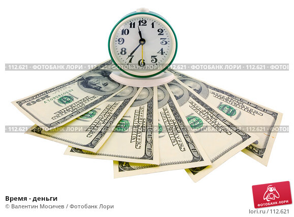 Время - деньги, фото № 112621, снято 10 февраля 2007 г. (c) Валентин Мосичев / Фотобанк Лори
