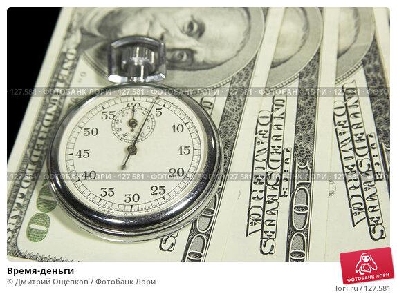 Время-деньги, фото № 127581, снято 10 февраля 2007 г. (c) Дмитрий Ощепков / Фотобанк Лори
