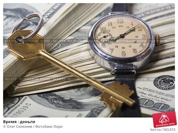 Купить «Время - деньги», фото № 163013, снято 28 декабря 2007 г. (c) Олег Селезнев / Фотобанк Лори