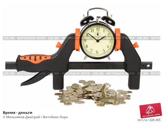 Время - деньги, фото № 228365, снято 18 марта 2008 г. (c) Мельников Дмитрий / Фотобанк Лори