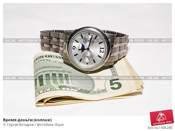 Время-деньги (коллаж), фото № 168245, снято 5 января 2008 г. (c) Сергей Бочаров / Фотобанк Лори