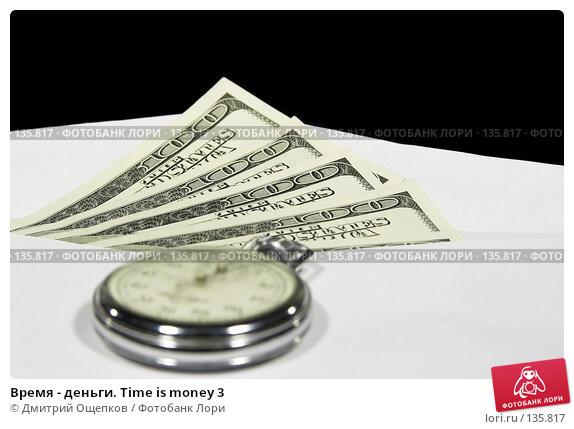 Время - деньги. Time is money 3, фото № 135817, снято 10 февраля 2007 г. (c) Дмитрий Ощепков / Фотобанк Лори