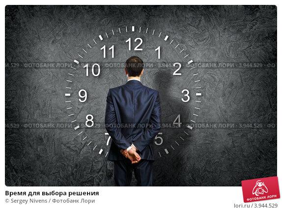 Купить «Время для выбора решения», фото № 3944529, снято 13 сентября 2012 г. (c) Sergey Nivens / Фотобанк Лори