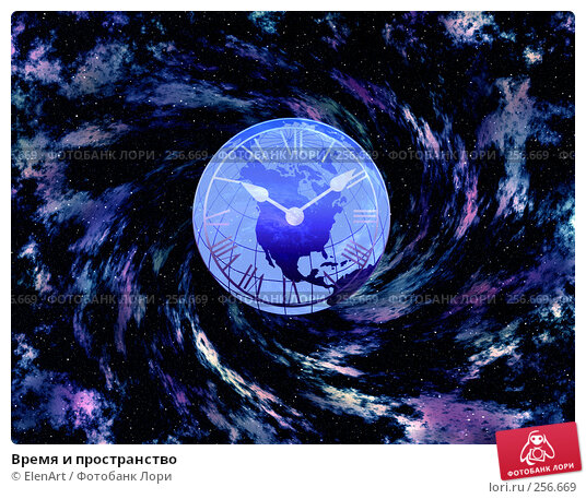 Время и пространство, иллюстрация № 256669 (c) ElenArt / Фотобанк Лори