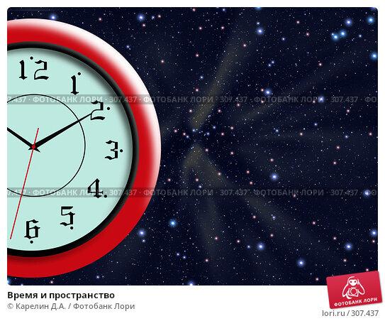 Время и пространство, иллюстрация № 307437 (c) Карелин Д.А. / Фотобанк Лори